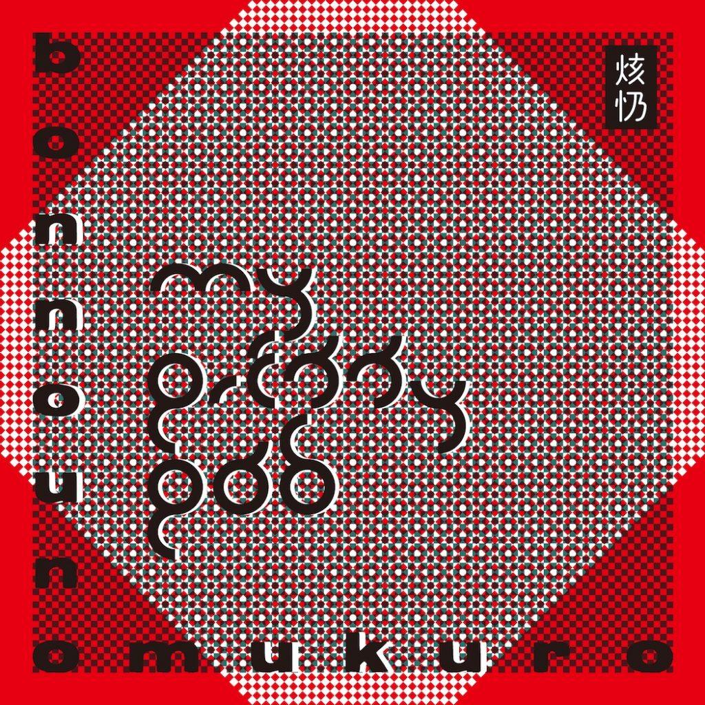 bonnounomukuro - My Pretty Pad