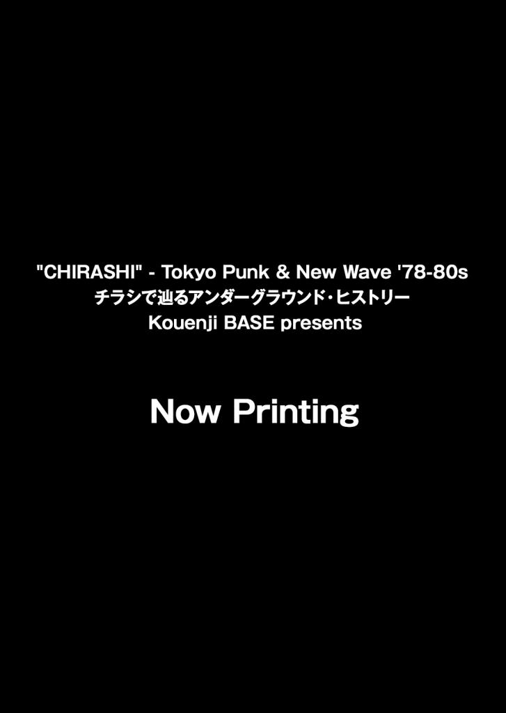 """""""CHIRASHI"""" - Tokyo Punk & New Wave '78-80s チラシで辿るアンダーグラウンド・ヒストリー"""
